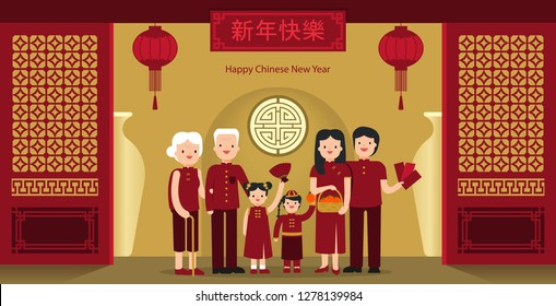 """Illustration vector cartoon of happy together Asian family dinner reunion at home behind tradition door frame or restaurant with food on table.Translation of Chinese text is """"Happy Lunar New Year"""""""