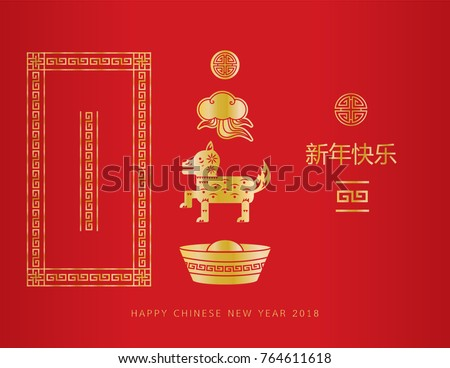 illustration vector chinese new year card vector of gold dog zodiac icon chinese ingot gold
