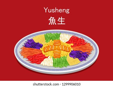 illustration vector flat cartoon on happy Chinese new year 2019 year of pig decoration traditional food Yusheng on table.Family dinner party at home or restaurant