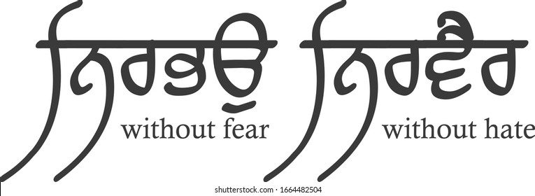illustration vector image of sikh symbol Ikomkar written means without hate and fear