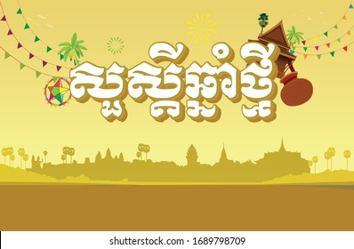 Illustration Vector, Khmer typography with stylized golden 3d of Khmer happy new year typography over luxury design Cambodia