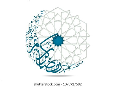 illustration and vector of Ramadan Kareem beautiful greeting card with arabic calligraphy which means ''Ramadan kareem ''