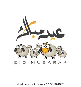 Illustration of yellow sheep as a comic vector for Eid Adha - Feast AL-ADHA, sacrifice