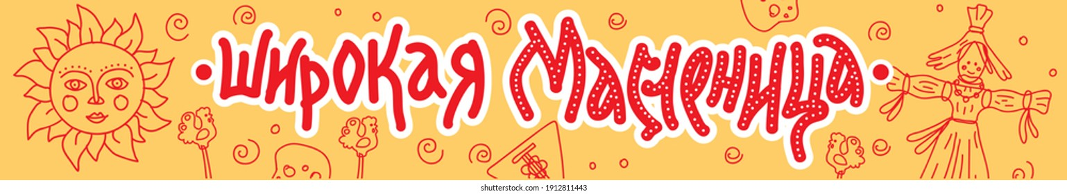 """Image of cheerful country festivities and Russian fun. A version of the banner for the Russian holiday """"Maslenitsa"""" - farewell to winter.Translation: """"A Wide Shrovetide""""."""