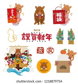 "An image set of a Happy New Year/ In Japanese it is written ""Happy New Year / Lucky Bags /  New Year's gift"""