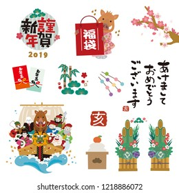 """An image set of Happy New Year/ In Japanese it is written """"Happy New Year / Happy New Year / Lucky Bags"""""""