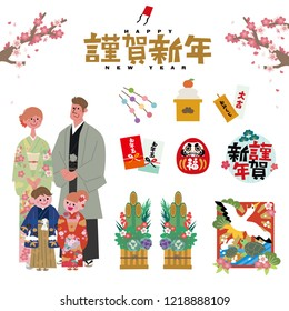 """An image set of Happy New Year/ In Japanese it is written """"Happy New Year"""""""