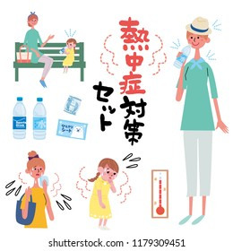 "An image set of preventive measures against heat stroke / In Japanese ""Heat stroke preventive measure set"""