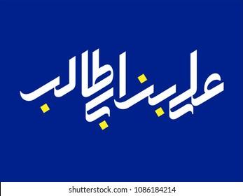 Imam Ali ibn Abi Talib Calligraphy