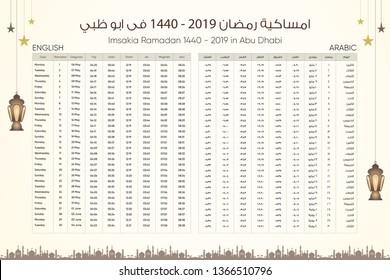 Imsakia or Amsakah Ramadan 1440-2019 Arabic And English - translation: ( Ramadan schedule for Prayer times in Ramadan for Abu Dhabi Emirate  ) for ramadan kareem