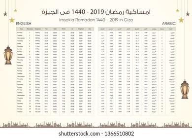 Imsakia or Amsakah Ramadan 1440-2019 Arabic And English - translation: ( Ramadan schedule for Prayer times in Ramadan for Giza Egypt ) for ramadan kareem