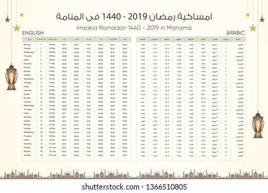 Imsakia or Amsakah Ramadan 1440-2019 Arabic And English - translation: ( Ramadan schedule for Prayer times in Ramadan for Manama Bahrain) for ramadan kareem