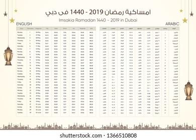 Imsakia or Amsakah Ramadan 1440-2019 Arabic And English - translation: ( Ramadan schedule for Prayer times in Ramadan for Dubai - United Arab Emirates  ) for ramadan kareem