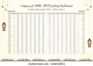 Imsakia or Amsakah Ramadan 1440-2019 Arabic And English - translation: ( Ramadan schedule for Prayer times in Ramadan for Beirut, Lebanon  ) for ramadan kareem