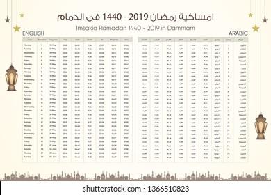 Imsakia or Amsakah Ramadan 1440-2019 Arabic And English - translation: ( Ramadan schedule for Prayer times in Ramadan for Damam - Saudi Arabia times ) for ramadan kareem