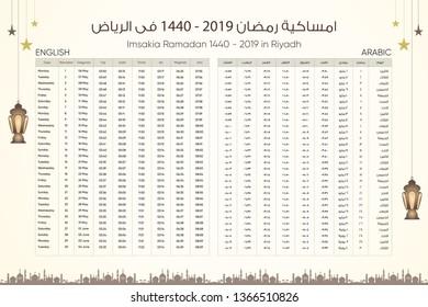 Imsakia or Amsakah Ramadan 1440-2019 Arabic And English - translation: ( Ramadan schedule for Prayer times in Ramadan for Riyadh - Saudi Arabia  ) for ramadan kareem