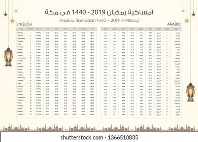 Imsakia or Amsakah Ramadan 1440-2019 Arabic And English - translation: ( Ramadan schedule for Prayer times in Ramadan for Mecca - Saudi Arabia  ) for ramadan kareem