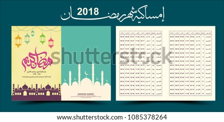 imsakia or amsakah ramadan 2018 ramadan calendar translation ramadan schedule 2018 for