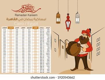 Imsakia design for Ramadan Kareem 2021 translation all arabic (Ramadan schedule or calendar 2021 for Prayer times in Ramadan) Cairo. vector