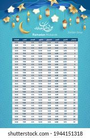 Imsakia design for Ramadan Kareem 2021 translation all arabic (Ramadan schedule or calendar 2021 for Prayer times in Ramadan) Amman. vector