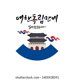 Independence Day, calligraphy and symbol design of Korean traditional palace. Korean Independence Day, Korean translation.
