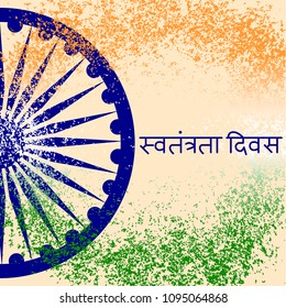 Independence Day of India. 15 August. The colors of the flag are green, white, saffron. Blue wheel with 24 spokes. Grunge background. Text in Hindi - Independence Day