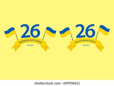 Independence Day of Ukraine
