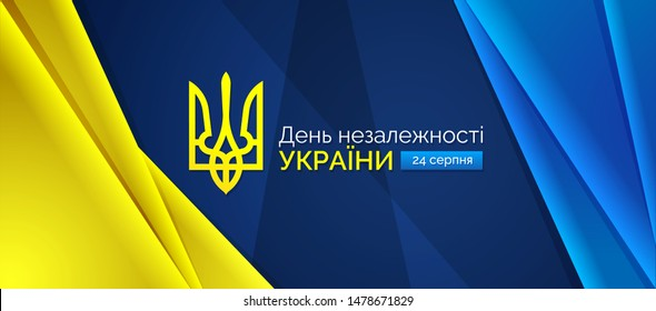 "Independence day of Ukraine anniversary greetings card. Ukrainian national holiday template design. Translation: ""Independence day of Ukraine. 24th of August"""