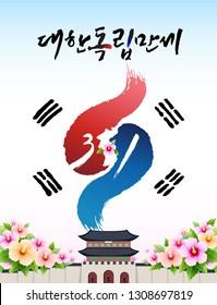 Independence Movement Day(March 1), Korean translation: Independence Movement Day(March 1). calligraphy and Taegeukgi background, Mugunghwa flower and Gwanghwamun palace design vector.