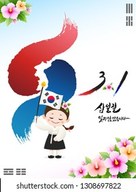 Independence Movement Day(March 1), Korean translation: Independence Movement Day(March 1). calligraphy, Taegeukgi background, Mugunghwa flower, traditional Hanbok children's design vector.