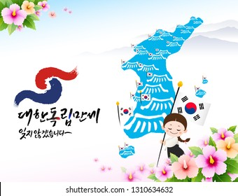 Independence Movement Day(March 1), Korean translation: Independence Movement Day(March 1). calligraphy and hanbok children hold the national flag in front of the map of Korea. Vector.