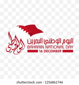 Independent Day of Bahrain. Arabic Text Translation: Bahrain National Day. 16 December. Vector Illustration.