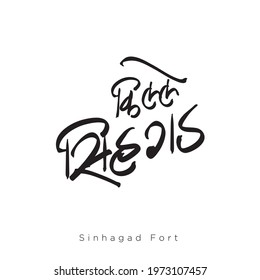 India Maharashtra fort name of Sinhagad fort for vector handwritten Devanagari calligraphy.