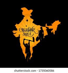 India national lockdown-4 due to coronavirus crisis covid-19. self dependent Indian.Hindi text Atmanirbhar Bharat calligraphy creative Hindi font.