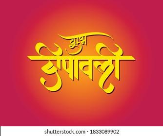 Indian Festival Diwali , Shubha Dipawali in marathi Calligraphy