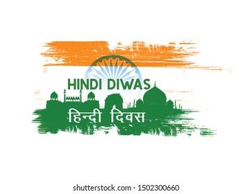 """Indian flag with Ashoka Chakra wheel and cityscape. Vector illustration for Hindi Diwas. Text translated in Hindi, """"Hindi Day"""""""