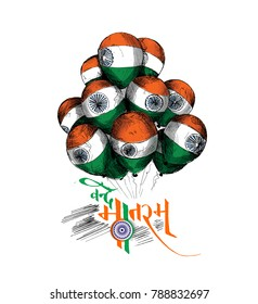 Indian Flag Balloon with beautiful typography of vande matram.