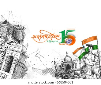 Indian Independence Day concept, Hand Drawn Sketch Vector illustration.
