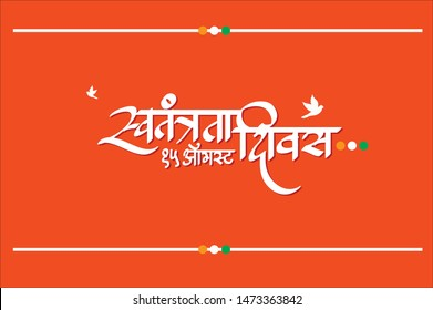 Indian Independence Day concept with Hindi text of swatantrata diwas - 15th August calligraphy on saffron colour background