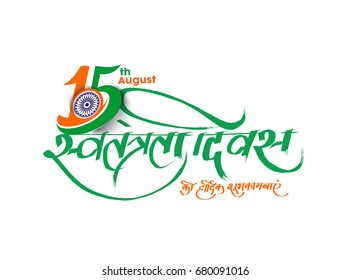 Indian Independence Day concept with Hindi text of swatantrata diwas - 15th August.
