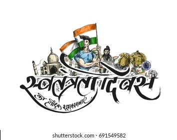 Indian Independence Day concept poster, Hand Drawn Sketch Vector illustration.