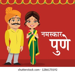 "An Indian lady and man from the state of Maharashtra on a poster. The text is in Marathi language and says ""Namaskar Pune' which means 'Hello Pune' (city)."