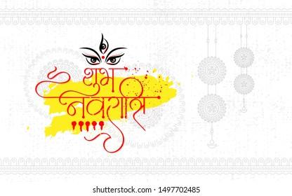 Indian Religion Festival Navratri Background Template Vector Illustration