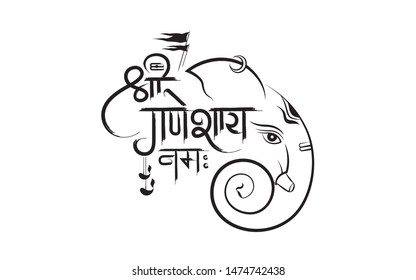 Indian Religious Festival Ganesh Chaturthi Template Writing in Hindi Shree Ganeshaya Namah
