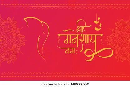 Indian Religious Festival Ganesh Chaturthi Background Template Design Writing in Hindi Shree Ganeshaya Namah