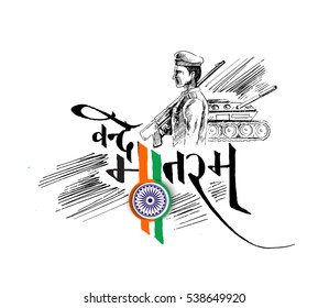 Indian Republic day concept with text Vande Mataram.