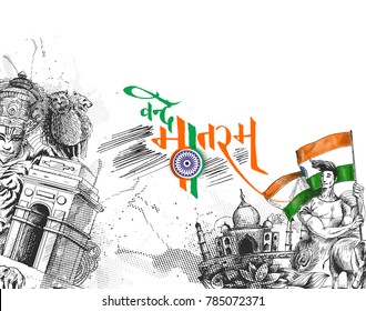 Indian Republic day concept with text 26 January. Beautiful typography of vande matram
