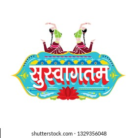 Indian truck art, english translation is Welcome - Vector for indian marriage ceremony. Indian Marriage decoration - Vector motif. suswagatam written in hindi-it means welcome.