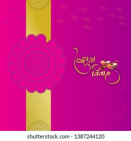 Indian wedding card, Hindi shubh vivah font calligraphy. - Vector
