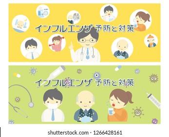"Influenza prevention vector banner set./""influenza prevention""is written in Japanese."